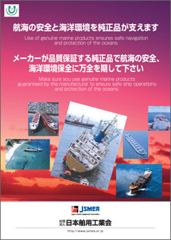 A poster recommending use of genuine products, published by Japan Ship Machinery & Equipment Association (JSMEA)</